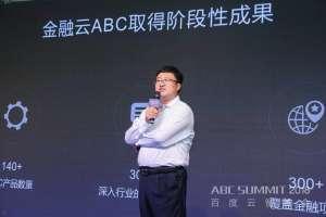 专访百度云副总经理谢广军:打磨稳定高效IT基础设施,重在场景化落地